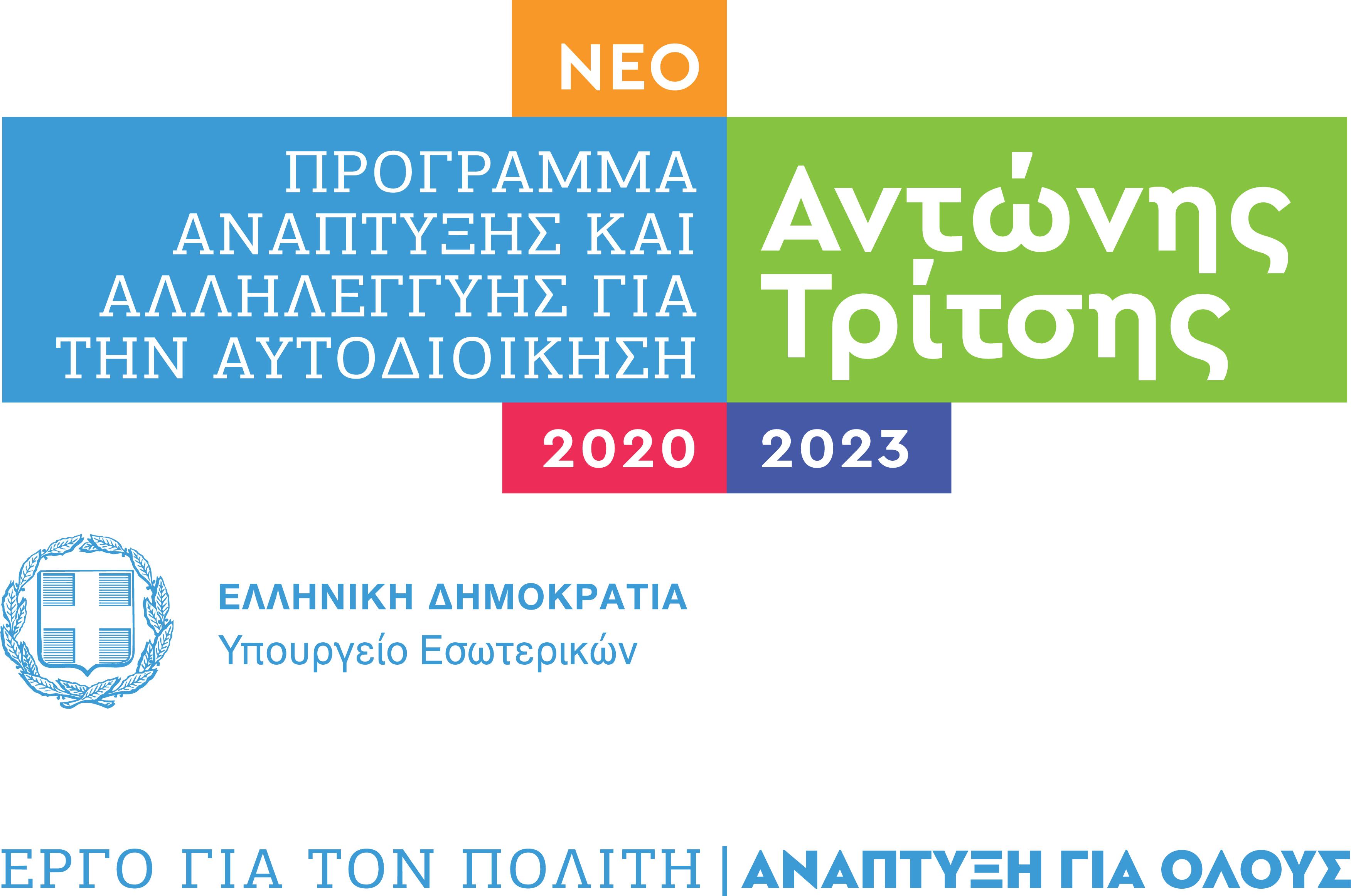 Antonis Tritsis : Brand Short Description Type Here.