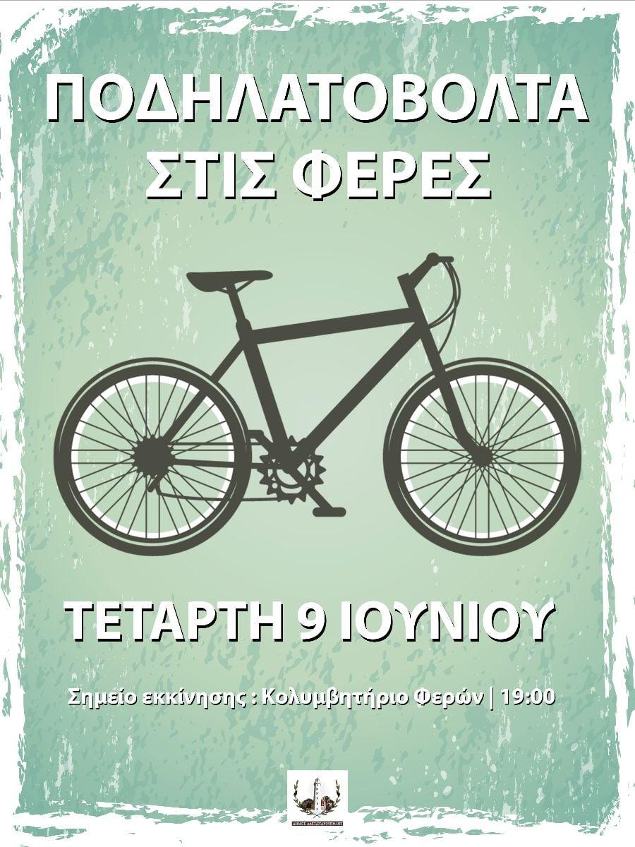 Ποδηλατοβόλτα στις Φέρες!