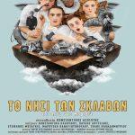 Πάμε θέατρο σε Αλεξανδρούπολη, Φέρες και Άνθεια με ελεύθερη είσοδο!